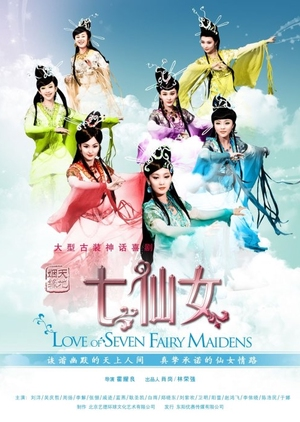 image of drama Fairy From Wonderland [CDRAMA]